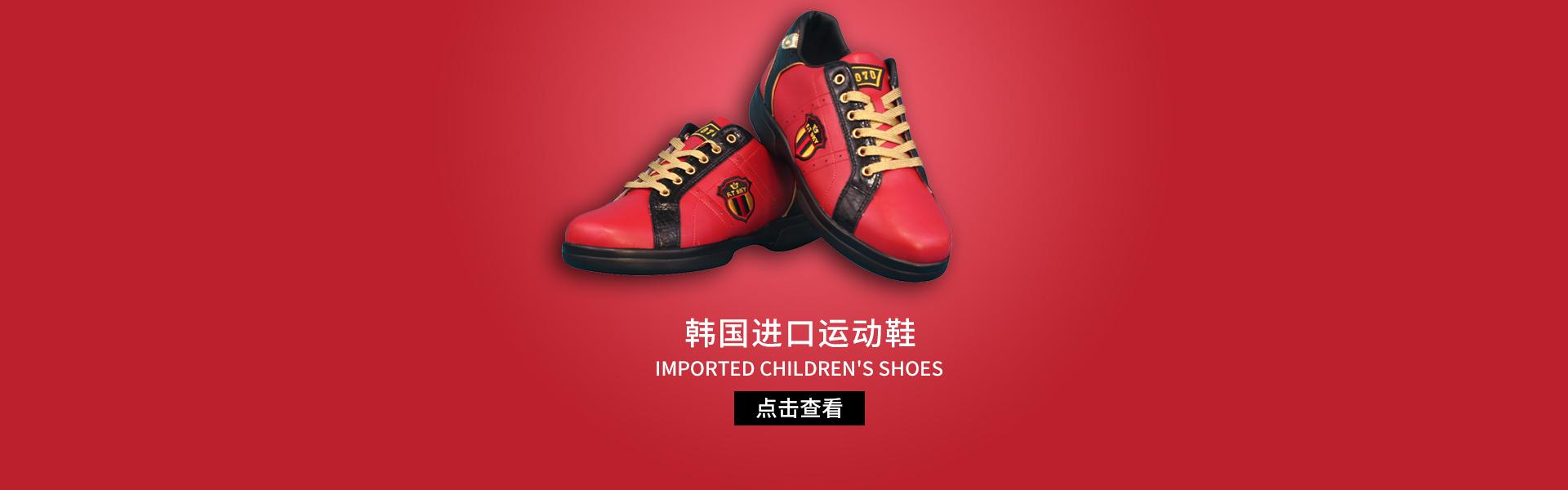 进口运动鞋