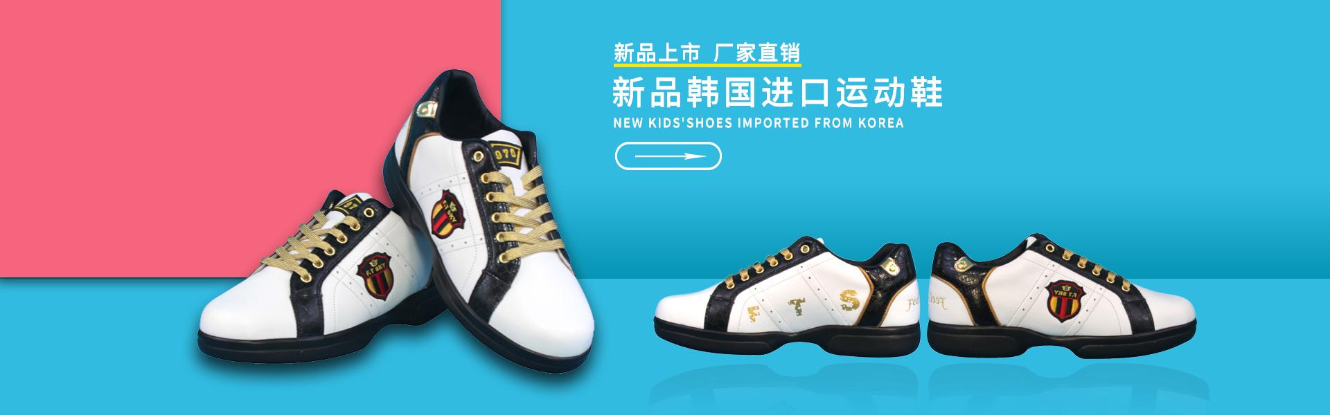 进口休闲运动鞋